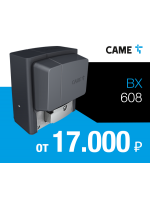 """Поступили на склад в г.Сургут комплекты приводов CAME """"BX-608"""" для автоматизации откатных ворот с массой створки до 800 кг"""