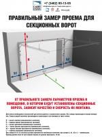 Бесплатный самостоятельный замер секционных ворот